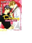 【全1-9セット】Darling, I Love You!(Chara comics)