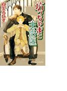 【全1-28セット】坊っちゃまと主治医(Chara comics)