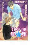 【1-5セット】てのひらの星座(Chara comics)