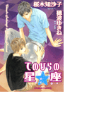 【11-15セット】てのひらの星座(Chara comics)