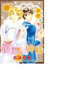 【6-10セット】必然の神様(Chara comics)