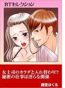 【全1-6セット】女上司のカラダと入れ替わり!? 秘密の仕事は淫らな関係 BTセレクション