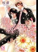 【1-5セット】臆病な花嫁(ショコラコミックス)