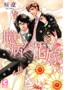 【6-10セット】臆病な花嫁(ショコラコミックス)