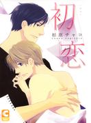 【1-5セット】初恋(ショコラコミックス)