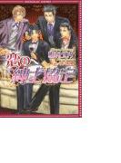 【1-5セット】恋の紳士協定(ショコラコミックス)