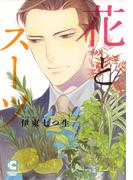 【1-5セット】花とスーツ(ショコラコミックス)