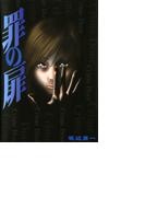 【1-5セット】罪の扉