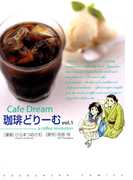 【全1-5セット】珈琲どりーむ(芳文社コミックス)