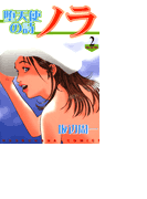 【26-30セット】堕天使の詩 ノラ