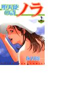 【36-40セット】堕天使の詩 ノラ
