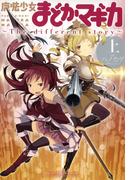 【全1-3セット】魔法少女まどか☆マギカ ~The differrent story~