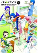 【全1-3セット】くすりのマジョラム(まんがタイムKRコミックス)