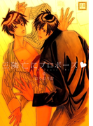 【1-5セット】三隣亡にプロポーズ(花音コミックス)