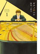 【全1-8セット】ピアノのムシ(芳文社コミックス)