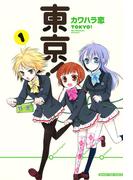 【全1-2セット】東京!(まんがタイムコミックス)