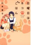 【全1-2セット】日曜日は、ネコごはん(芳文社コミックス)