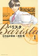 【1-5セット】バリスタ(芳文社コミックス)