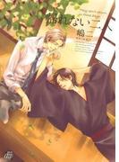【全1-15セット】帰れない二人(drapコミックス)