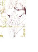 【全1-9セット】ボーダーライン(drapコミックス)