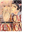 【1-5セット】LOVE POSITION(drapコミックス)