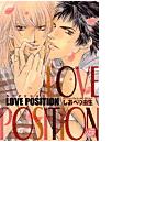 【6-10セット】LOVE POSITION(drapコミックス)