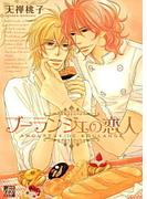 【全1-11セット】ブーランジェの恋人(drapコミックス)