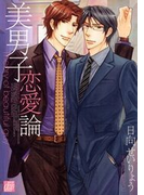 【1-5セット】美男子恋愛論(drapコミックス)