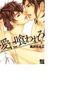 【全1-10セット】愛に喰われろ!(drapコミックス)