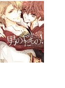 【1-5セット】男の子だもの!(drapコミックス)