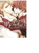 【全1-9セット】男の子だもの!(drapコミックス)