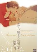 【全1-11セット】キスから始まる処方箋(drapコミックス)