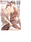 【1-5セット】縁は奇なモノ美味なモノ(drapコミックス)