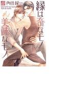 【6-10セット】縁は奇なモノ美味なモノ(drapコミックス)
