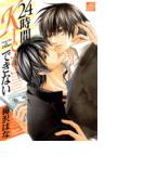 【1-5セット】24時間KISSできない(drapコミックス)