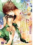【1-5セット】恋獣(drapコミックス)