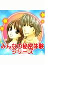 【1-5セット】みんなの秘密体験(ミッシィコミックス恋愛白書パステルシリーズ)