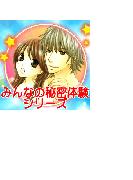 【21-25セット】みんなの秘密体験(ミッシィコミックス恋愛白書パステルシリーズ)