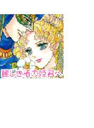 【全1-8セット】麗しき椿の姫君へ(ロマンスコミックス)