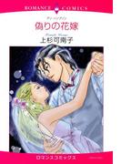 【全1-6セット】偽りの花嫁(ロマンスコミックス)