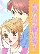 【全1-8セット】セクハラ禁止令!(ミッシィヤングラブコミックス)