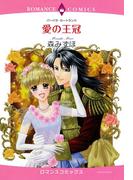 【全1-10セット】愛の王冠(ロマンスコミックス)