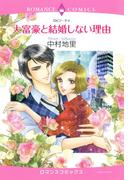 【全1-8セット】大富豪と結婚しない理由(ロマンスコミックス)