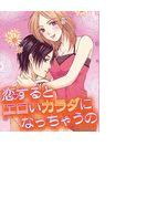 【全1-6セット】恋するとエロいカラダになっちゃうの(ミッシィコミックス恋愛白書パステルシリーズ)