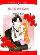 【全1-6セット】億万長者の初恋(ロマンスコミックス)