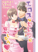 【1-5セット】エロスなセレブに恋したら(ミッシィコミックス恋愛白書パステルシリーズ)