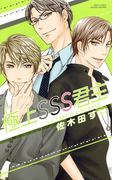 【1-5セット】極上SSS君主(ミッシィヤングラブコミックス)