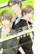 【6-10セット】極上SSS君主(ミッシィヤングラブコミックス)
