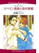 【全1-8セット】スペイン貴族と恋の歌姫(ロマンスコミックス)