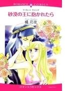 【1-5セット】砂漠の王に抱かれたら(ロマンスコミックス)
